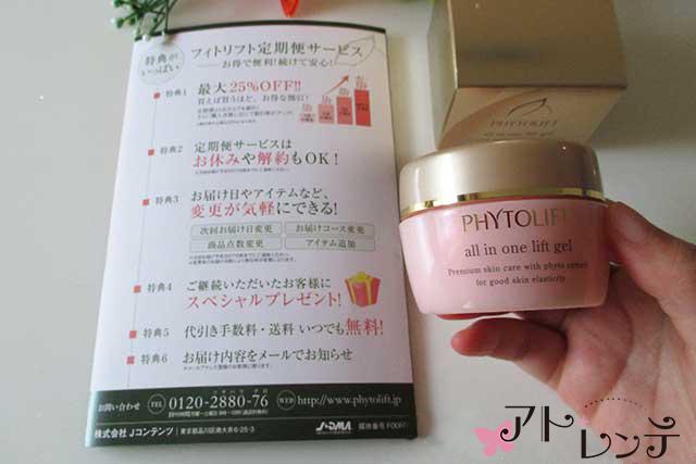 phyto17