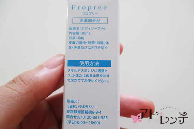 fropree6