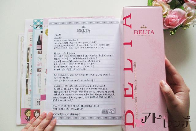 belta1
