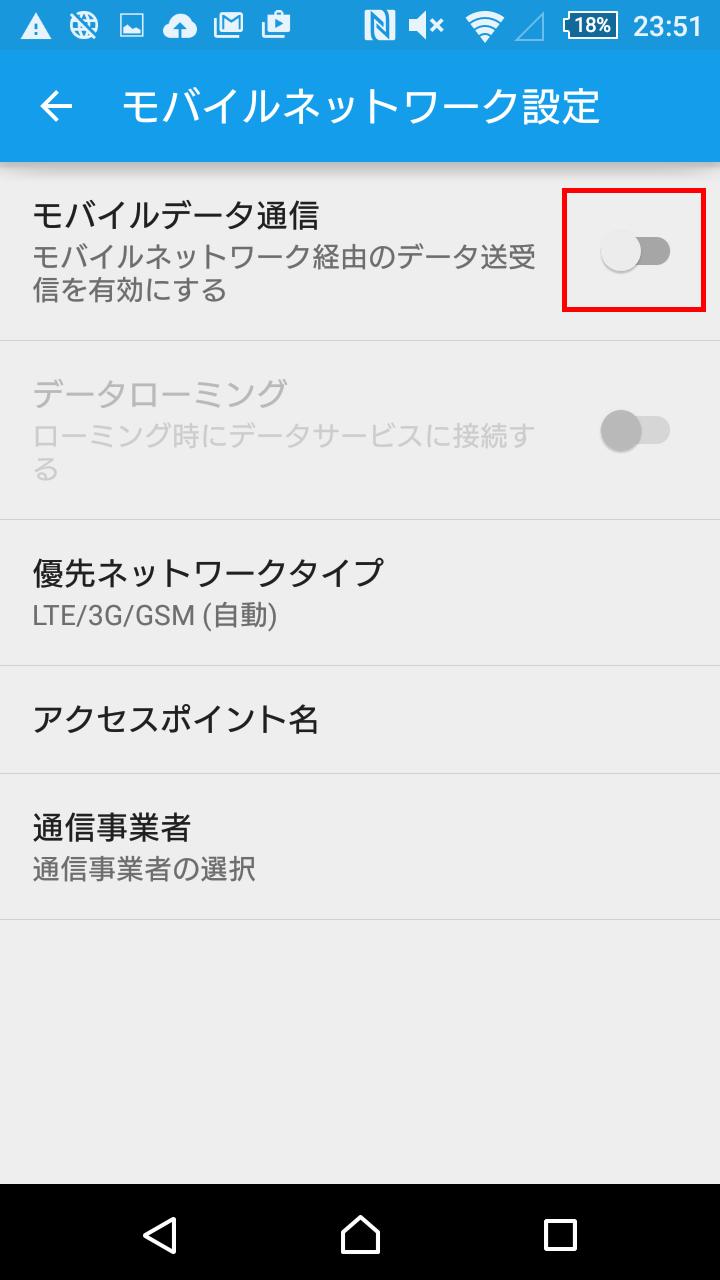 mobiledatatsushin